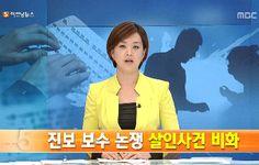 언론의 '오보'라기보다 '조작'에 가까운 이념 살인 보도 - 한국 언론의 몰락을 여실히 보여주는 진보-보수 살인사건 보도, 이것은 거짓 기사였다