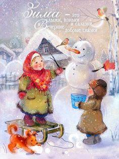 Зима - это добрые сказки - автор Mira