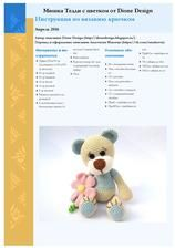 VK is the largest European social network with more than 100 million active users. Amigurumi Patterns, Amigurumi Doll, Crochet Patterns, Eminem, Crochet Baby, Free Pattern, Diy And Crafts, Teddy Bear, Dolls