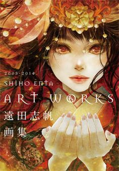 Shito Enta Art Works 2005 - 2014 Collection of Japanese Illustrations F/S Japan Japan Illustration, Character Illustration, Female Character Concept, Character Design, 5 Anime, Anime Art, Samurai, Anime Kunst, Japan Art