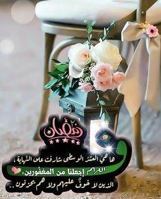 Ramadan Decorations, Table Decorations, Beautiful Islamic Quotes, Duaa Islam, Ramadan Mubarak, Islamic Pictures, Arabic Quotes, Trust God, Words Quotes