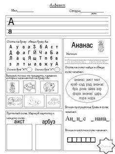 Printable Russian letter tracing Russian for Kids