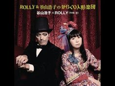『ROLLY&谷山浩子のからくり人形楽団』発売記念ライブ映像集