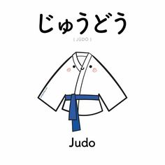 じゅうどう jūdō judo Kanji available on Patreon! Cute Japanese Words, Learn Japanese Words, Japanese Funny, Japanese Phrases, Study Japanese, Learning Japanese, Hiragana, Japanese Language Lessons, Japanese Symbol