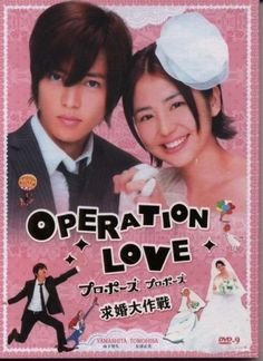 Operation Love (Proposal Daisakusen) - Yamashita Tomohisa, Nagasawa Masami