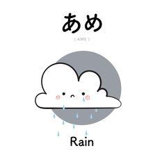[246] あめ | ame | rain
