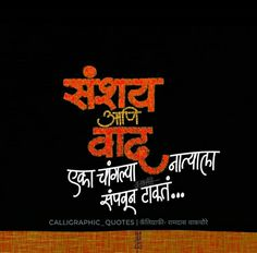 Marathi Quotes On Life, Hindi Quotes, Quotations, Qoutes, Jokes Quotes, Sad Quotes, Life Quotes, Marathi Calligraphy, Calligraphy Quotes
