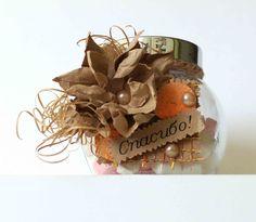 """Банка с  конфетами """"Спасибо!"""", скрап, крафт, бумажный цветок, жемчуг, сладкий сувенир, ручная  работа, подарок своими руками"""