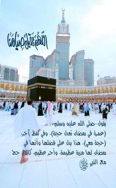 عمرة في رمضان تعدل حجة مع رسول الله .