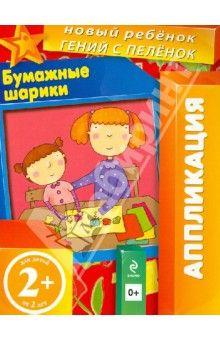 Елена Янушко - Бумажные шарики. Аппликация обложка книги
