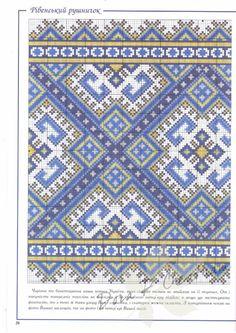 (1) Gallery.ru / Фото #2 - Rushniki - Geometric & Traditional Motifs - Dora2012