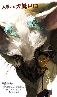 Trico and the Boy from The Last Guardian - Video gaming