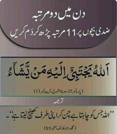 ubqari wazaif for children / ubqari wazaif - ubqari wazaif for hajat - ubqari wazaif for children - ubqari wazaif for health - ubqari wazaif for job - ubqari wazaif for husband wife - ubqari wazaif for shadi - ubqari wazaif for pregnancy Duaa Islam, Islam Hadith, Allah Islam, Islam Quran, Alhamdulillah, Islamic Phrases, Islamic Messages, Quran Quotes Inspirational, Islamic Love Quotes