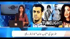 Pakistan Media Compare - Tubelight and Baahubali 2 किस में कितना दम Tubelight Movie, Movies, Teaser, Salman Khan, Videos, Pakistani, Music, Youtube, News