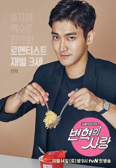 Siwon poster for Byun Hyuk's Love Super Junior, Korean Drama Movies, Korean Actors, Korean Dramas, Leeteuk, Heechul, Kang Sora, Gong Myung, Bride Of The Water God