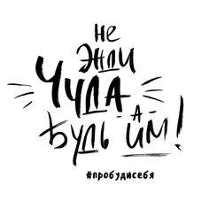 Смотрите это фото от @alyamsk_art на Instagram • Отметки «Нравится»: 61  #ruslettering #calligraphy #calligritype #type #handlettering #lettering #леттеринг #handtype #handmadefont #font #instaart #каллиграфия #brushcalligraphy #vscocam #typography #illustration #moderncalligraphy #drawing #alyamsk_art