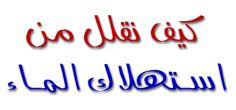 اصلاح تسرب المياه 0555717947 اصلاح تسرب المياه في الخزانات | 0555717947 - 0114582250 - الشركة العربية الاولي