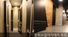 슈퍼보컬아카데미 연습실 및 학원 내부 복도 #music #vocal