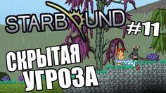 СКРЫТАЯ УГРОЗА (Starbound #11)