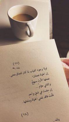 إن الحياة نصفان ,, نصفها مبهج والآخر مؤلم .. إن فقدت أحدهما فقدت لذة الحياة .......