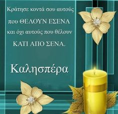 Good Night, Good Morning, Greek Quotes, Better Life, Book Quotes, Wise Words, Inspirational Quotes, Beautiful, Forget