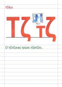Πρώτα ο δάσκαλος...: Οι ορθογραφίες μας!