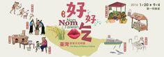 好好吃-台灣飲食文化特展  Taiwan