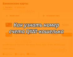 В этой платежной системе знание номера кошелька потребуется при любых операциях и действиях. Причем информация не скрывается в тайне. Есть несколько простых способов узнать номер кошелька, которые подойдут для каждого. #qiwi #киви Text Posts