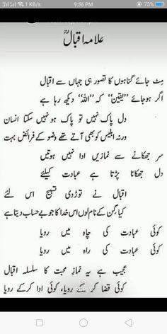 Urdu Funny Poetry, Poetry Quotes In Urdu, Best Urdu Poetry Images, Urdu Poetry Romantic, Love Poetry Urdu, Iqbal Poetry In Urdu, Quotations, Iqbal Quotes, Sufi Quotes