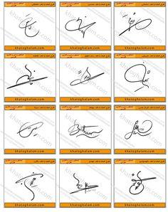Signature Ideas, Name Signature, S8 Wallpaper, Nature Wallpaper, English Handwriting, Arabic Calligraphy Tattoo, Graffiti Alphabet Styles, Graphic Design Fonts, Islamic Paintings