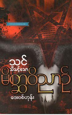 သင္သိသင့္ေသာ မိစာၦ၀ိညာဥ္ - Myanmar Christian Online Library