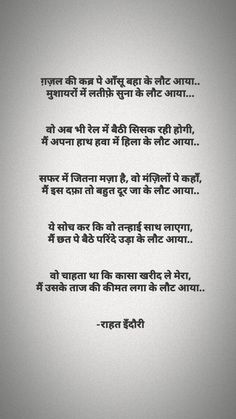 Shyari Quotes, Best Lyrics Quotes, Poetry Quotes, Hindi Quotes, Funny Quotes, Shayri Urdu, Urdu Words With Meaning, Poetry Hindi, Poem A Day