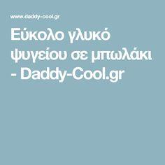 Εύκολο γλυκό ψυγείου σε μπωλάκι - Daddy-Cool.gr