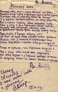 Н. Богословский, В. Агатов - Темная ночь (с нотами)