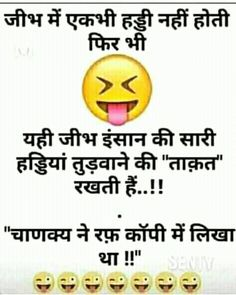 Funny Jokes In Hindi, Very Funny Jokes, Crazy Funny Memes, Jokes Quotes, Funny Quotes, Dosti Quotes, Interesting Facts In Hindi, Best Friend Quotes Funny, English Jokes