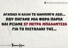 Teaching Humor, Funny Greek, Funny Statuses, Greek Quotes, Greeks, Just Kidding, Funny Posts, Laugh Out Loud, Laughing