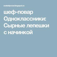 шеф-повар Одноклассники: Сырные лепешки с начинкой