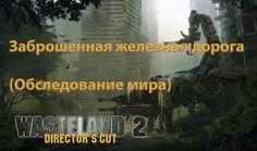 """Wasteland 2: Director's Cut 1080p60 """"Заброшенная железная дорога"""" """"Обсле..."""