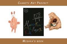 Charity Art Project - Mishka's book (Teddy's book)