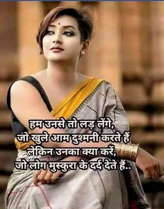 Ideas Funny Quotes For Women In Hindi Funny Quotes In Urdu, Funny Girl Quotes, Super Funny Quotes, Funny Quotes For Teens, Sarcastic Quotes, Woman Quotes, Qoutes, Funny Boyfriend Memes, Boyfriend Quotes