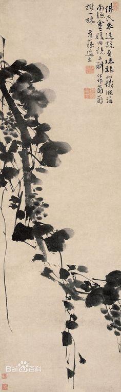 "Xu Wei(徐渭) . 嘉靖四十三年(1564年)胡宗憲以""党严嵩及奸欺贪淫十大罪""被捕,獄中自杀,徐渭作《十白赋》哀之。李春芳严查胡宗宪案,徐渭一度因此发狂,作《自为墓志铭》,以至多次自杀,""走拔壁柱钉可三寸许,贯左耳窍中,颠于地。"",被游方郎中华氏救活,又""引巨錐刺耳,深數寸;又以椎碎腎囊,皆不死。"",都失败,嘉靖四十五年(1566年)懷疑继妻张氏不貞,仲秋之夜以鈍器擊殺張氏,張氏當場致死,被革去生员资格,下狱七年。入狱其间,生母去世。狱中完成《周易参同契》注释,揣摩书画艺术。"