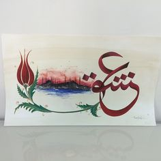 Superb Calligraphy Lessons, Arabic Calligraphy Art, Arabic Art, Islamic Art Pattern, Pattern Art, Islamic Paintings, Islamic Wall Art, Alphabet Design, Sketch Painting