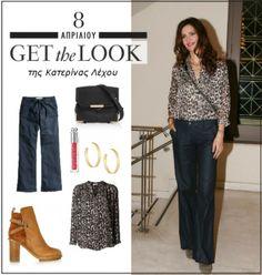 Get the look: Το modern casual look της Κατερίνας Λέχου