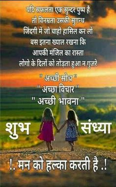 Marathi Love Quotes, Desi Quotes, Indian Quotes, Love Quotes In Hindi, Punjabi Quotes, Maa Quotes, Morning Prayer Quotes, Hindi Good Morning Quotes, Good Morning Messages