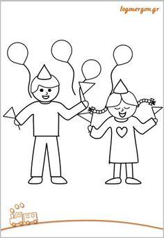 Οι φίλοι μας στο πάρτι γενεθλίων