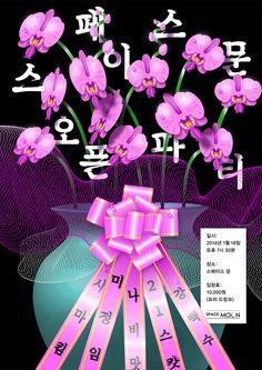 Typography Seoul - 덩실덩실~ 한글 레터링에 '흥'을 담아, 그래픽 디자이너 박철희