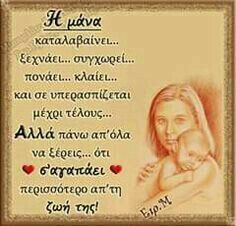 The Words, Greek Words, Advice Quotes, Faith Quotes, Unique Quotes, Inspirational Quotes, Favorite Quotes, Best Quotes, Life Code