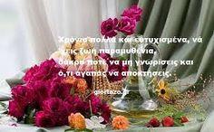 Αποτέλεσμα εικόνας για ευχεσ για γιορτη Glass Vase, Happy Birthday, Table Decorations, Coffee, Quotes, House, Home Decor, Ideas, Happy Brithday