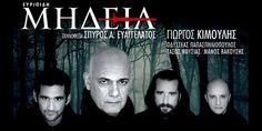 «Μήδεια» του Ευριπίδη, Παρασκευή 2 και Σάββατο 3 Αυγούστου 2013, ώρα 21.00 στο Αρχαίο Θέατρο Φιλίππων. Movies, Movie Posters, Films, Film Poster, Cinema, Movie, Film, Movie Quotes, Movie Theater