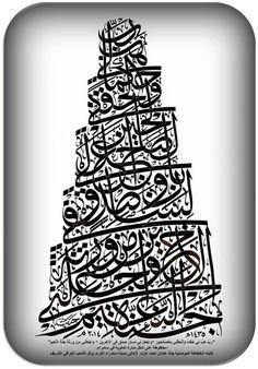 Arabic Calligraphy Art, Arabic Art, Caligraphy, Islamic Art Pattern, Pattern Art, Monuments, Arabic Decor, Religious Text, Diy Resin Art